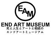 死と人生とアートの「エンドアートミュージアム」